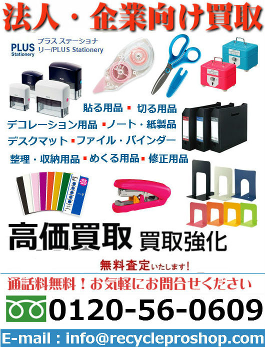 PLUS Stationery