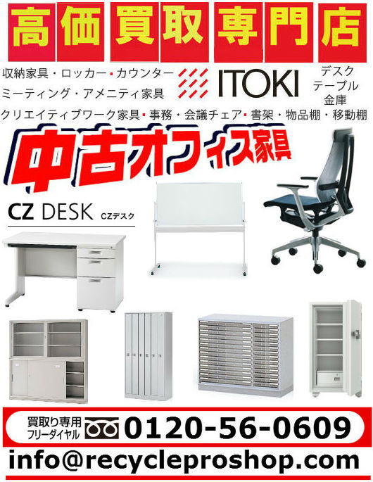 ITOKの製品買取紹介買取