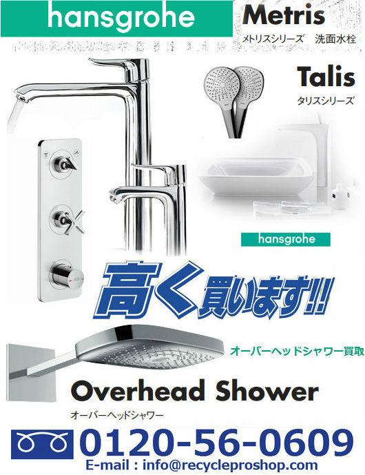 シャワーヘッド世界シェアNo1 ハンスグローエ 製品買取