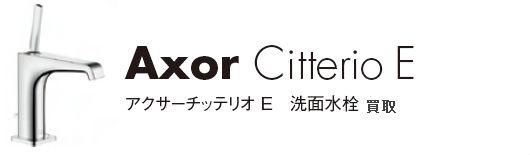 Axor Citterio E アクサーチッテリオ E 洗面水買取