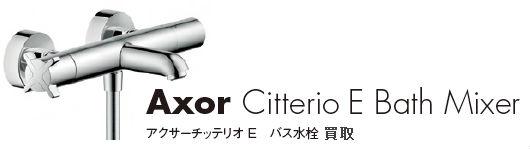 Axor Citterio E Bath Mixerアクサーチッテリオ E バス水栓買取