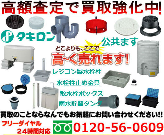 タキロン株式会社の製品買取情報