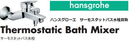 ハンスグローエ サーモスタットバス水栓買取