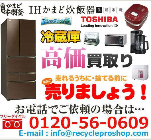 東芝の冷蔵庫.電子レンジ.炊飯器.調理器具買取