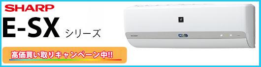シャープ E-SXシリーズ エアコン買取