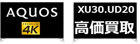 アクオス 4Kレコーダー買取