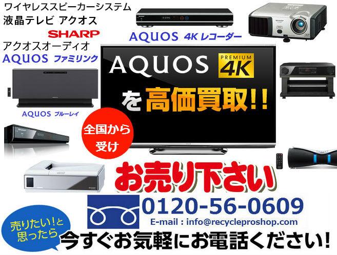 薄型テレビ.液晶テレビ アクオス買取:シャープ