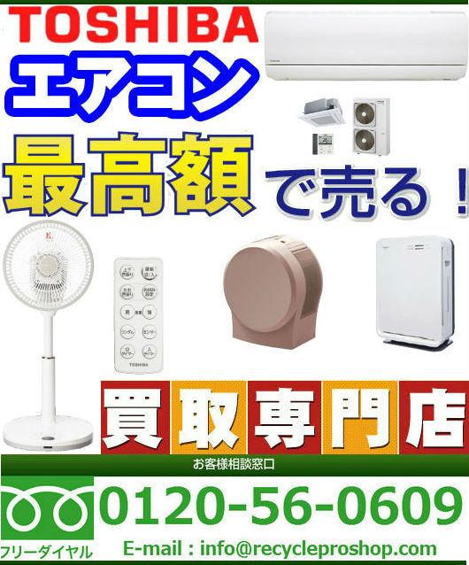 東芝の空調家電買取|家電製品 Toshiba Living Doors