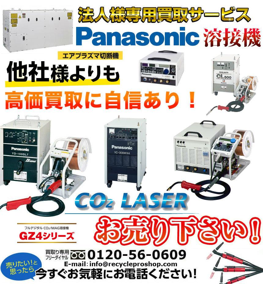 パナソニック溶接システム株式会社のレーザ溶接 、溶接機 製品買取一覧