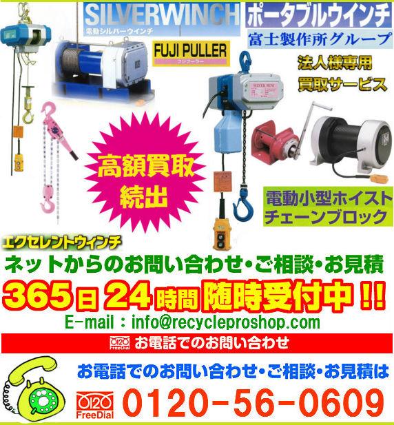 ㈱富士製作所・富士MFG㈱の電動ウインチ・ハンドウインチ買取