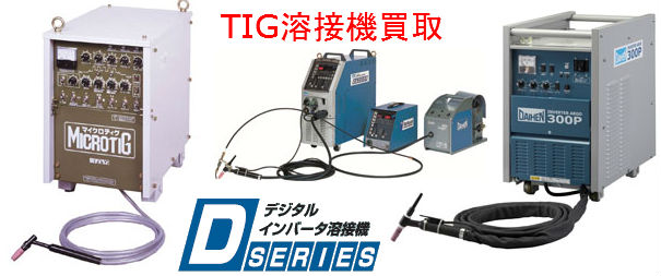 TIG溶接機買取