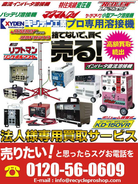 キシデン工業株式会社の溶接機、充電器、リフト、変圧器買取