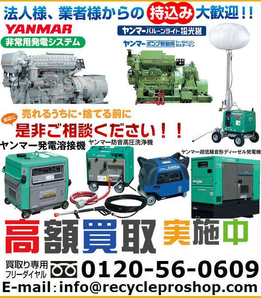 ヤンマー株式会社の発電機、高圧洗浄機、溶接機買取