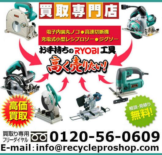 RYOBI|コンボキット、切断、充電式丸ノコ買取