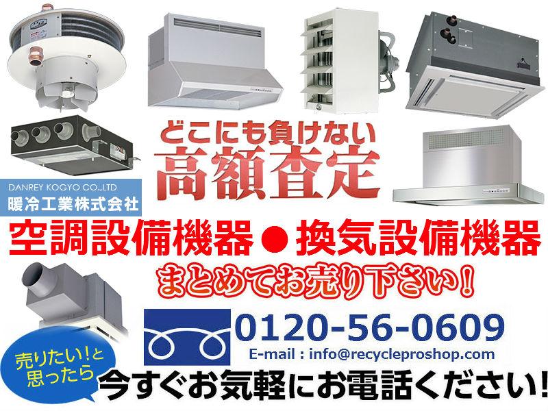 暖冷工業(株)の空調設備機器買取