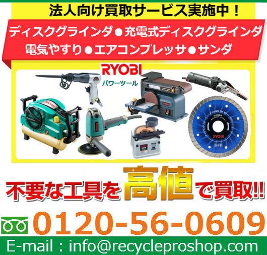 電動工具、エアツール、グラインダ買取