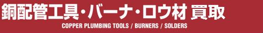 銅配管工具・バーナ・ロウ材買取