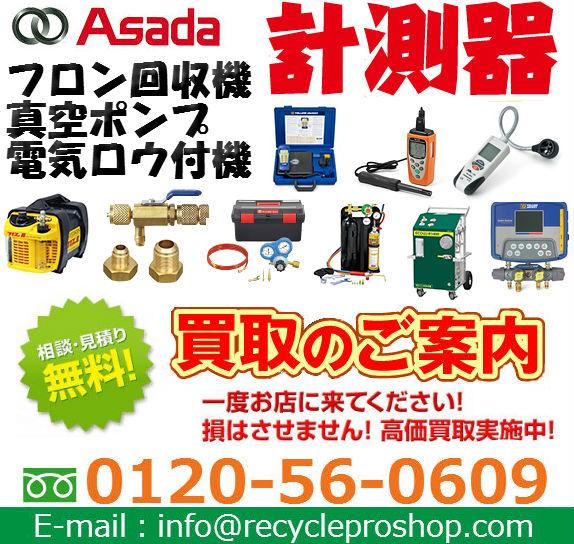 アサダ株式会社の真空ポンプ買取