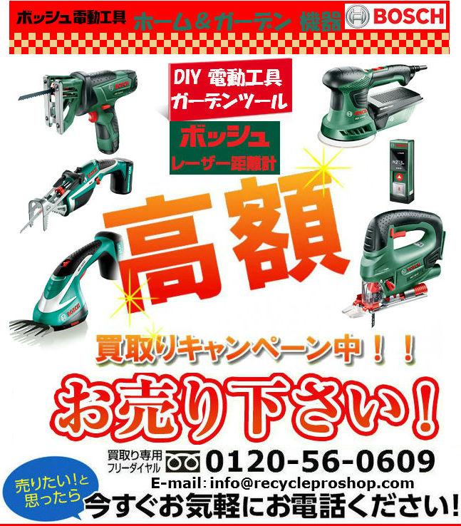 ホーム&ガーデン機器買取-電動工具ボッシュ