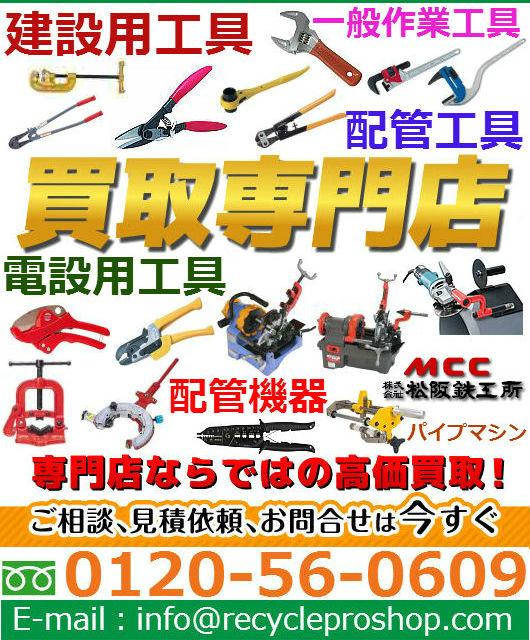 MCC 松阪鉄工所の 作業工具 機器 治具買取