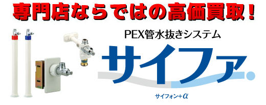 「PEX管水抜きシステム サイファ」PEX管用吸気弁内蔵配管部材買取