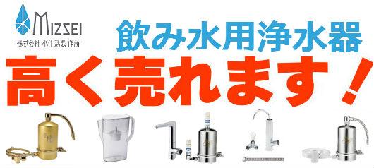 飲み水用浄水器買取