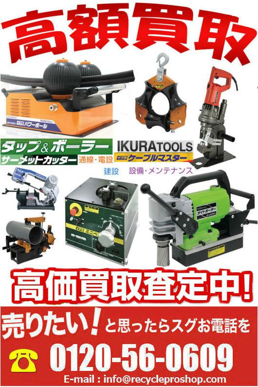 IKURATOOLS・(イクラ精機)工事用機器買取