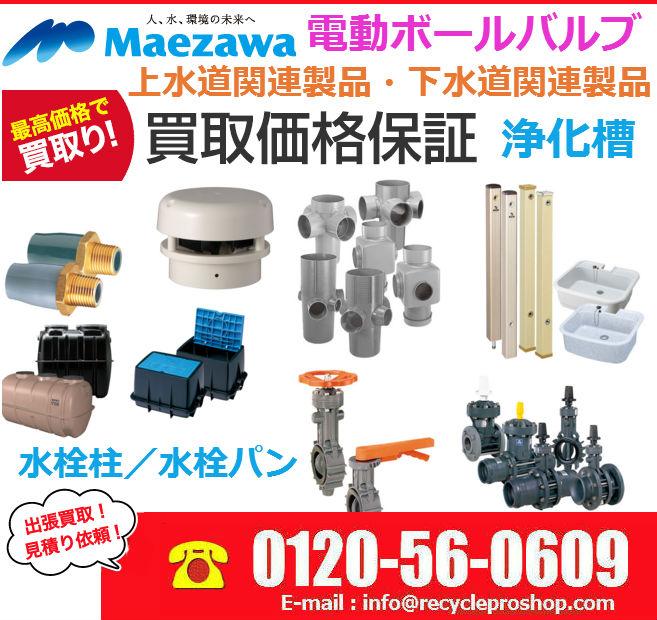 「MAEZAWA」上水道・下水道・環境機器関連製品買取