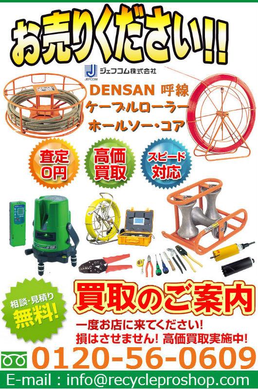 ジェフコムの電設工具・電気材料・照明器具・LAN機材買取