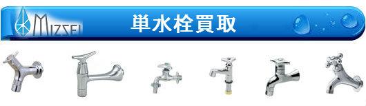 水生活製作所単水栓買取