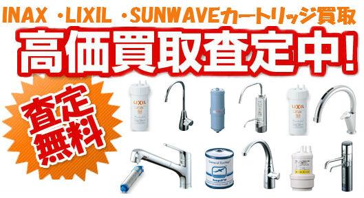 INAX ・LIXIL ・SUNWAVEカートリッジ買取