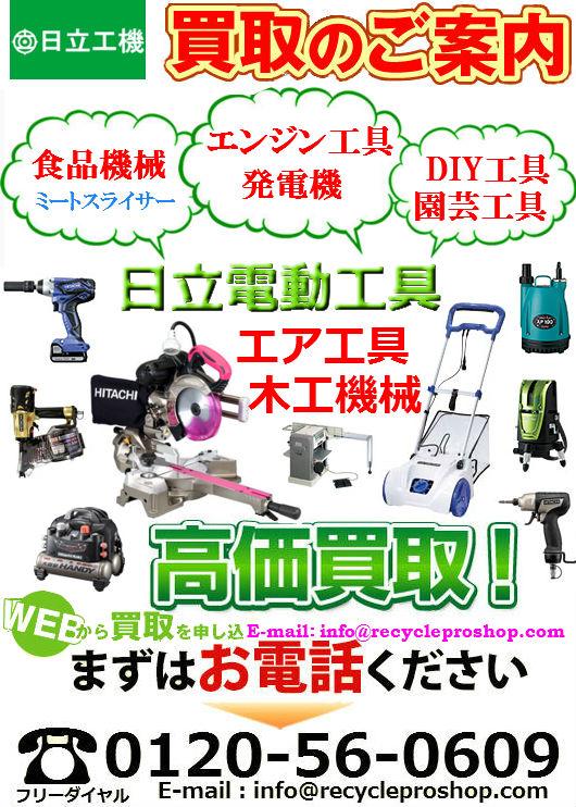 木工機械・コンプレッサ・タンク買取:日立工機