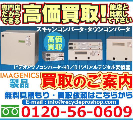 イメージニクス(IMAGENICS)の映像、音声機器買取