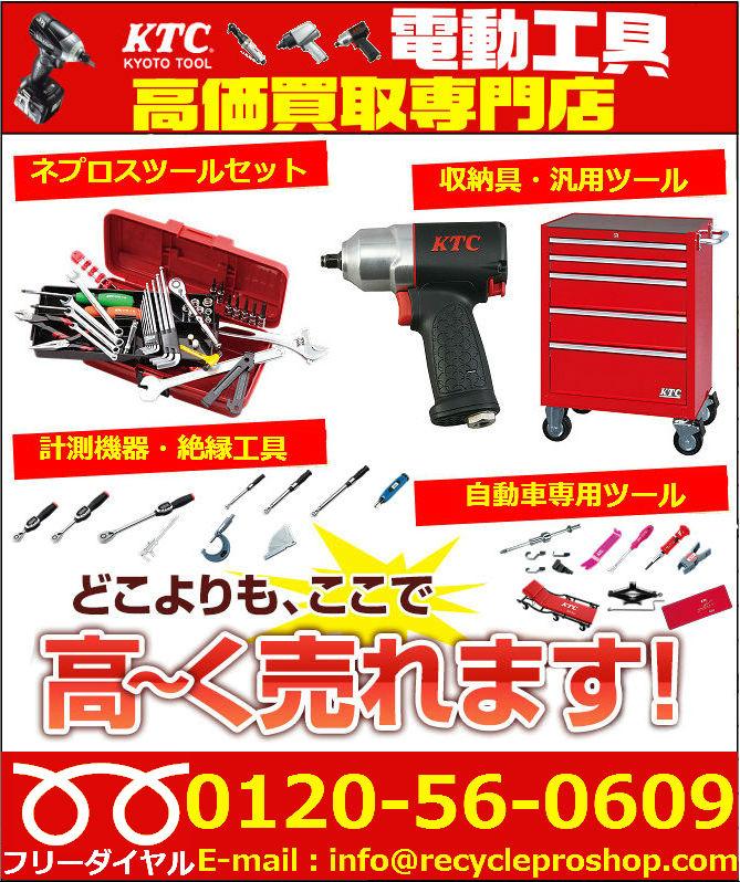 KTC京都機械工具の製品買取情報