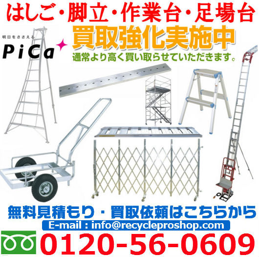 ピカコーポレイション「PiCa」のはしご・足場台買取