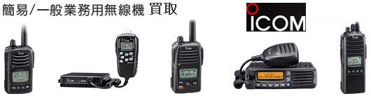 簡易/一般業務用無線機一買取