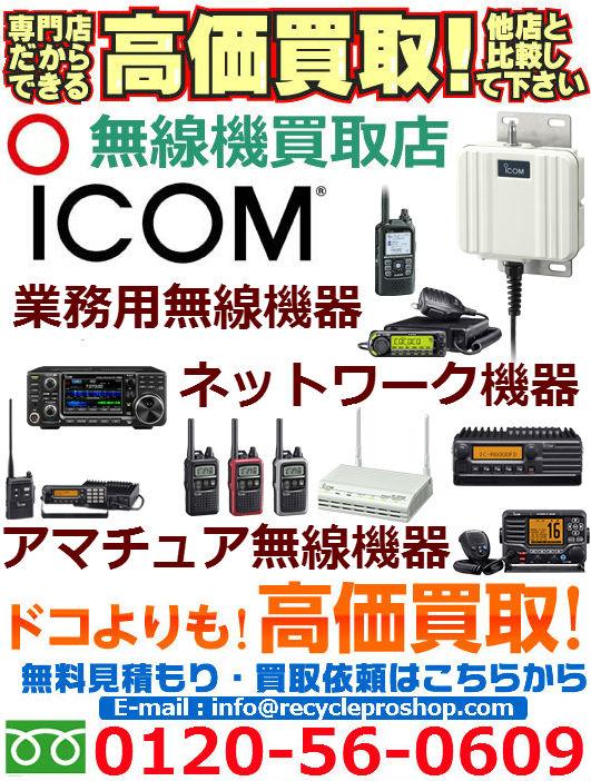 「ICOM」アイコム株式会社の無線機器買取