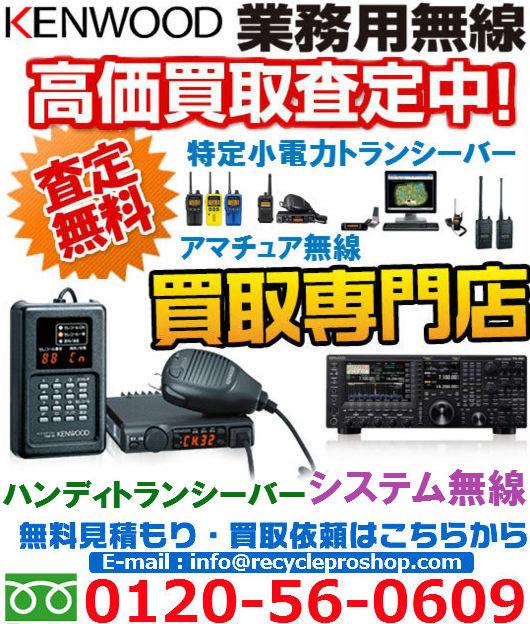 ケンウッドの業務用無線機買取情報