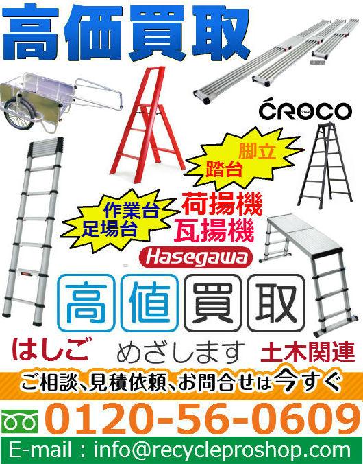 長谷川工業株式会社の梯子、脚立買取