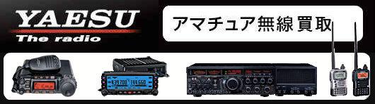 アマチュア無線買取