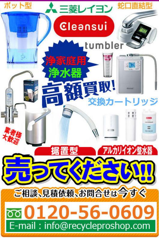 家庭用浄水器の三菱レイヨン・クリンスイ買取サイト
