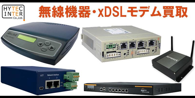 無線機器・xDSLモデム買取