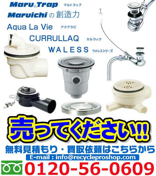 マルトラップ 「Maru Trap」丸一株式会社の水廻り部品買取情報