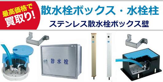 散水栓ボックス・水栓柱買取