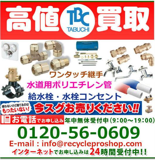「TBC TABUCHI」株式会社タブチの止水栓・水栓製品買取情報