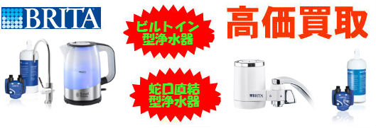 ビルトイン型浄水器買取