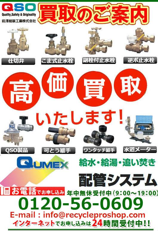 前澤給装工業の製品買取情報のページです。