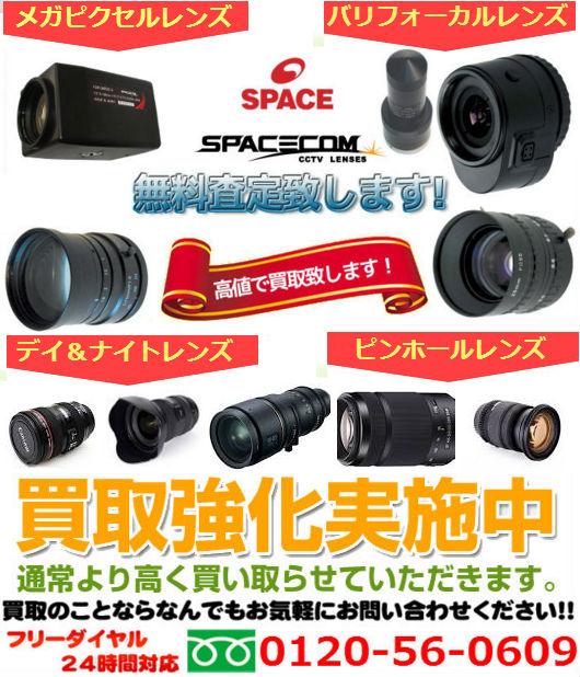 株式会社スペースの画像処理用レンズ買取