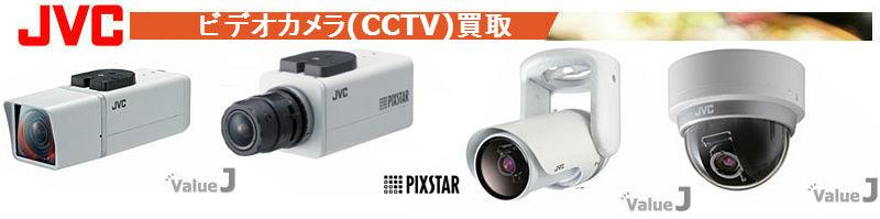 ビデオカメラ(CCTV)買取