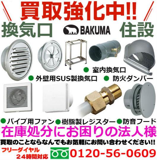 バクマ工業「BUKUMA」の換気口、住設買取